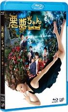 My Little Nightmare: The Movie (Blu-ray)(Japan Version)