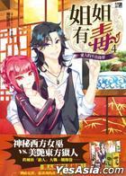Jie Jie You Du4 : Ai Ren De Bu Liang Hou Guo( Zeng Feng Mian La Ye Hai Bao+ Lian Ai Bi Sheng Shu Qia)