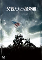 Flags of Our Fathers (DVD) (Japan Version)