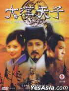 The Prince Of Han Dynasty (DVD) (End) (Taiwan Version)