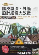 Lian She Ji Shi Du Tou Teng De Tie Pi Wu Ding , Wai Qiang , She Ji Wei Xiu Da Gai Zao : Yi Ci Jie Jue Nao Ren De Lou Shui , Ge Re , Tong Feng , Mei Hua De Wan Mei Xiu Shan Shu