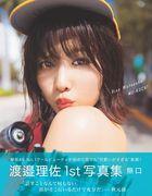 Watanabe Risa 1st Photo Book 'Mukuchi'