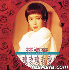 Huai Jiu Nian Dai De Gu Dian Xin Qing