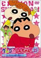 蠟筆小新 TV版傑作選 第3期系列 (DVD) (Vol.23) (日本版)
