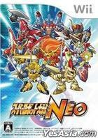 超級機械人大戰 NEO (日本版)