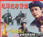 Mao Ze Dong Yu Si Nuo (VCD) (China Version)