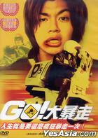 GO (DVD) (Taiwan Version)