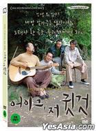 Nostalgia (DVD) (Korea Version)