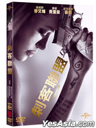 Wanted (2008) (DVD) (Taiwan Version)