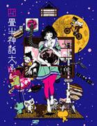 The Tatami Galaxy (Blu-ray) (Vol.2) (Japan Version)