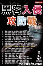 Hei Ke Ru Qin Gong Fang Zhan
