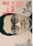 Bu Shi Jin Li , Shi Yi Ding Yao Zuo Dao