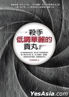 Sha Shou , Di Diao Hua Li De Gong Wan