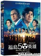 Fukushima 50 (2020) (DVD) (Taiwan Version)