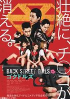 Movie Back Street Girls: Gokudoruzu (DVD) (Japan Version)