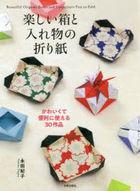 Tanoshii Hako to Iremono no Origami