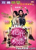 Nobody's Perfect (DVD) (Hong Kong Version)