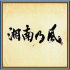 湘南乃風 -四方戦風- (通常盤) (日本版)