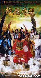 锺馗传说 (DVD) (完) (中国版)