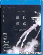 乱世备忘 (2016) (Blu-ray) (香港版)