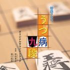 NHK Drama Utsubyou Ku Dan Original Soundtrack (Japan Version)