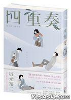 四重奏:坂元裕二腳本書,關於單戀、謊言,還有30多歲的灰階人生