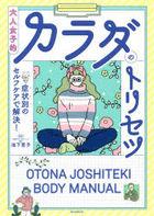 otona jiyoshiteki karada no torisetsu shiyoujiyoubetsu no serufu kea de kaiketsu