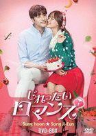 My Secret Romance (DVD) (Box 1) (Director's Cut Edition) (Japan Version)