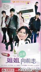 Drama Go Go Go (H-DVD) (End) (China Version)