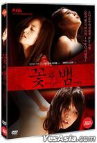 Flower and Snake: Zero (2014) (DVD) (Korea Version)