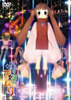 Hoshi no Umi no Amuri (DVD) (Vol.2) (Japan Version)