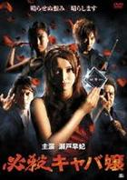 Hissatsu Kyaba-jou (DVD) (Japan Version)