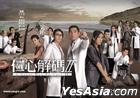 仁心解碼 II (DVD) (完) (中英文字幕) (TVB劇集) (美國版)