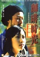 Cafe Lumiere (DVD) (Hong Kong Version)