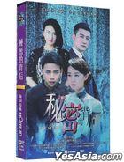 秘密的背後 (2015) (DVD) (1-48集) (完) (中國版)