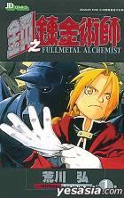Fullmetal Alchemist (Vol.1)