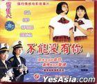 Bu Neng Mei You Ni (1998) (VCD) (China Version)
