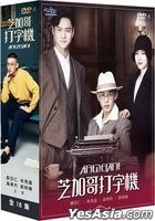 Chicago Typewriter (2017) (DVD) (Ep.1-16) (End) (Multi-audio) (tvN TV Drama) (Taiwan Version)