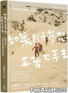 Ru Guo Na Shi Meng Xiang , Zai Ku Ye Yao Qu : Qian Jin Huo Si Wang , Fa Guo Wai Ji Bing Tuan Jiao Wo De Shi