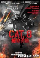 CAT. 8 (2013) (Blu-ray) (Hong Kong Version)