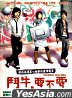 Hooping Dulcinea (DVD) (Vol. 1) (To be continued) (English Subtitled) (Hong Kong Version)
