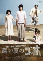 TOOI NATSU NO GOGH (Japan Version)
