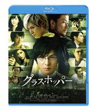 GRASSHOPPER (Blu-ray) (Standard Edition)(Japan Version)