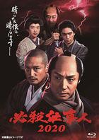 必杀仕事人 2020 (Blu-ray)(日本版)