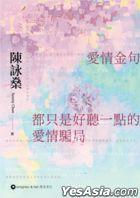 Ai Qing Jin Ju Du Zhi Shi Hao Ting Yi Dian De Ai Qing Pian Ju
