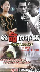 致命的承诺 (19集) (中国版)