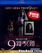 9-9-81 (Blu-ray) (English Subtitled) (Hong Kong Version)
