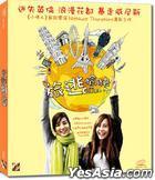 旅逃愉快 (DVD) (中英文字幕) (香港版)
