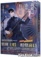 Wo Yao Zhe Sheng Shi Mei Yan You He Yong