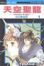 Innocent Dragon (Vol.1)